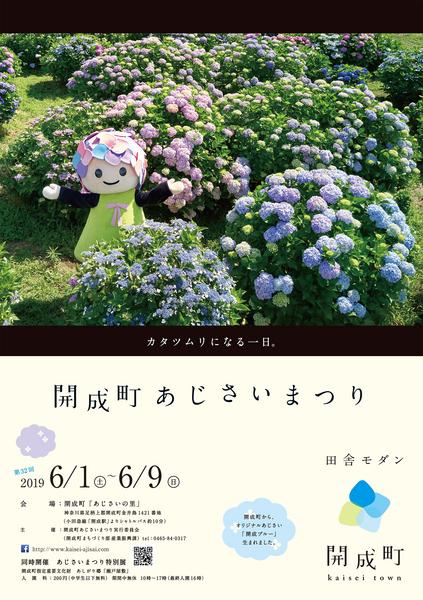 ajisai_2019omote.jpg